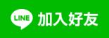 騏旭Line