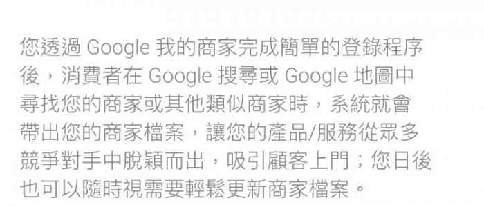 建立Google我的商家,曝光您的資訊